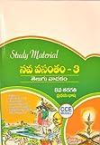 CCE Model Study Material Nava Vasantham 3 (8th Class)