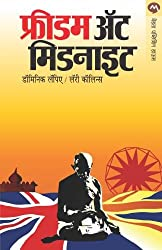 Freedom_at_mid_night  (Marathi)