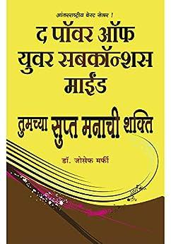 Tumcha Stupt Manachi Shakti (The Power Of Your Subconscious Mind) (Marathi Edition) by [Murphy, Dr. Joseph]