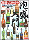 Chishiki zero kara no awamori nyūmon