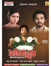 Akali Rajyam Telugu Movie DVD