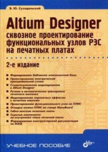 altium-designer-skvoznoe-proektirovanie-funktsionalnyh-uzlov-res-na-pechatnyh-platah-uchebnoe-posobi