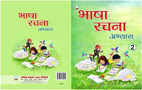 Basha Rachna Abhyaas for Class 2 - Best Hindi Writing Books for Children