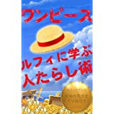 One piece (Japanese Edition)