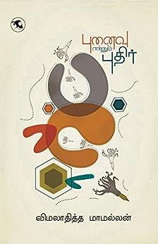 புனைவு என்னும் புதிர்: Punaivu Ennum Puthir (Tamil Edition) by [மாமல்லன், விமலாதித்த , Vimaladhitha Maamallan ]
