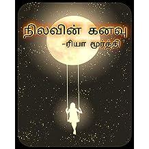 நிலவின் கனவு (Tamil Edition)