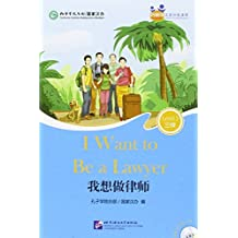 I Want to be a Lawyer (for Adults): Friends Chinese Graded Readers (Level 3)