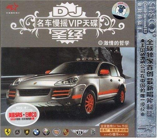 88e256df7ec DJ Ming Che Man Yao VIP Tian Die Sheng Jing 6 - Ji Qing De Zhe