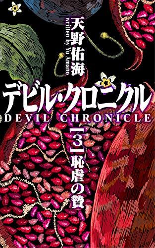 DEVIL CHRONICLE san tigyakunonie (Japanese Edition)