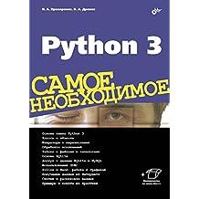 Python 3: Самое необходимое (Russian Edition)