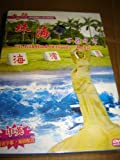Journey in China - Zhuhai, city with hundred islands DVD