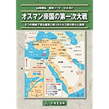 The Ottoman Empire and World War I (Japanese Edition)