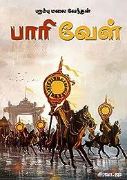 பாரிவேள்: பறம்பு மலை வேந்தன் (Tamil Edition)
