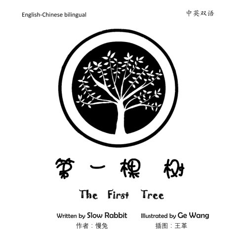 The First Tree (English Chinese Bilingual Version): A black and white picture book about life and death por Slow Rabbit