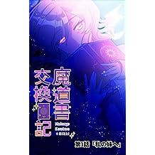 madousho koukan nikki daiichiwa: watasino imouto he madoushokoukannikki (gigazine) (Japanese Edition)