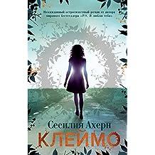 Клеймо (Авторская серия Ахерн) (Russian Edition)