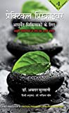 PRACTICAL PRESCRIBER FOR AYURVEDA PHYSICINAS (HINDI)