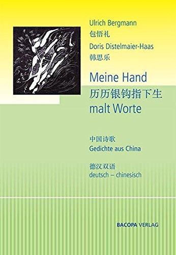 Meine Hand malt Worte.: Gedichte aus China. Deutsch und Chinesisch