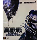 Alien vs. Predator (2004) By DELTAMAC Version VCD~In English w/ Chinese Subtitles ~Imported From Hong Kong~ by Lance Henriksen, Raoul Bova Sanaa Lathan