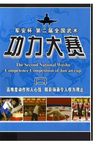 the-second-national-wushu-competence-competition-of-junan-cup-disc-3-4-by-liu-huanjun