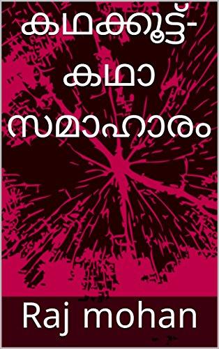 കഥക്കൂട്ട്-കഥാ സമാഹാരം (Malayalam Edition) by [mohan, Raj]