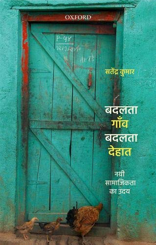 Badalte Gaon, Badalta Dehat (बदलता गाँव, बदलता देहात): Nayi Samajikta ka Uday (नयी सामाजिकता का उदय)