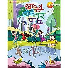 Zee Marathi Khali Dok Var Pay 2019