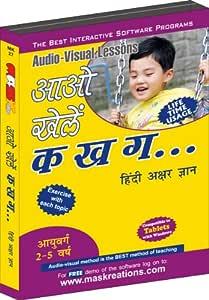 MAS Kreations Aao Khelen Ka Kha Ga (Hindi Akshar Gyan)