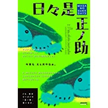 MONEYGAME MASA NO SUKE DAYS: HIBIKORE MASA NO SUKE - eBook - Character Book Series (Japanese Edition)