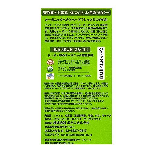 Radico Colour Me Organic Pflanzenhaarfarbe / Haarfarbe – dunkelbraun - 2