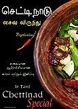 #8: செட்டிநாடு சைவ விருந்து: Chettinad Non veg Special (Tamil Cook book) (Tamil Edition)