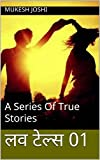 लव टेल्स   01: A Series Of True Stories (Love Tales) (Hindi Edition)