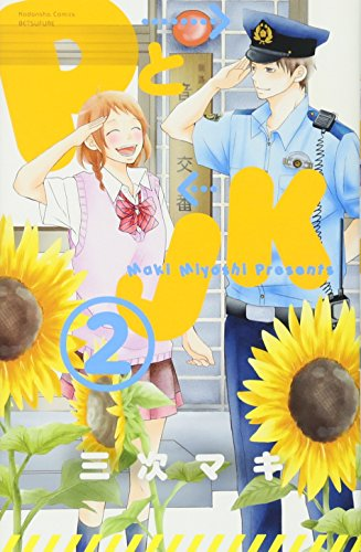 JK and P (2) (Kodansha Comics Friend B) (2013) ISBN: 4063418758 [Japanese Import]
