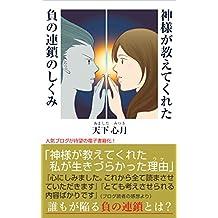 kamisamagaoshietekuretafunorensanoshikumi (Japanese Edition)