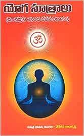 Buy Yoga Sutras Telugu Books Book Online At Low Prices In India Yoga Sutras Telugu Books Reviews Ratings Amazon In