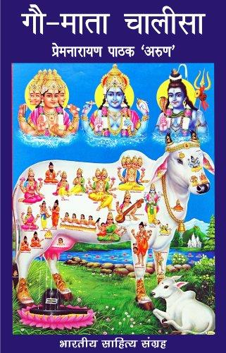 गौ माता चालीसा (Hindi Prayer): Gau Mata Chalisa (Hindi Prayer) (Hindi Edition) por प्रेमनारायण पाठक