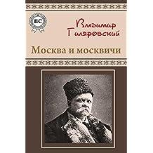 Москва и москвичи (Russian Edition)