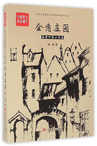 The Golden Horn Manor (Chinese Edition) China Manor House