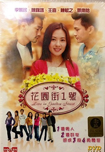 Love in Garden Street DVD By Modern in Cantonese & Mandarin w/ Chinese & English Subtitles (Imported From Hong Kong) by Sunny Chan,Wong Hei,Loletta Lee,Sharon Chan,Chen Min Zhi Karen Tong -