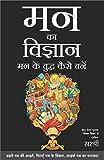 Mann Ka Vigyan: Mann Ke Buddha Kaise Bane (Hindi Edition)