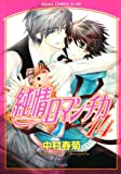 Junjou Romantica Vol.14 [Japanese Edition]