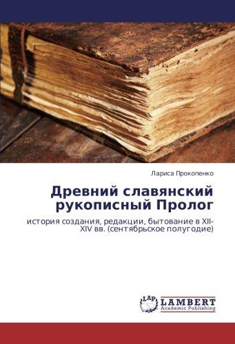 Drevniy Slavyanskiy Rukopisnyy PROLOG por Prokopenko Larisa