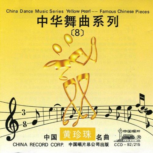 China Dance Music Series: Vol. 8 - Yellow Pearl (Zhong Hua Wu Qu Xi Lie Ba: Zhong Guo Ming Qu) Pearl 8