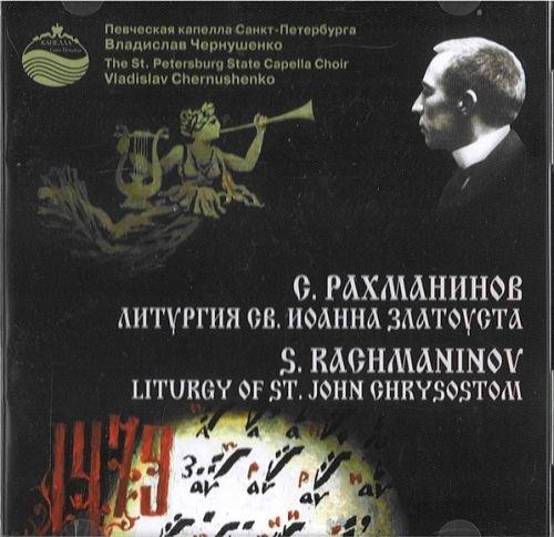 S.Rachmaninov. Liturgy of St. John Chrysostom. Op.31. St. Petersburg State Capella, cond. V. Chernus