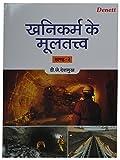 Khanikarma Ke Multtatva Vol. 2