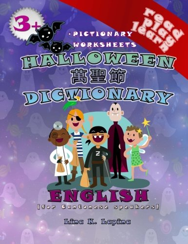 Halloween (Chinese Cantonese - English Pictionary): worksheets Activity Book + Dictionary (Read Play Learn, Band - Halloween Pictionary