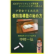 shousikinndemodaijoubukobetusidoujukunohajimekata: motooosefurantyaizujukusuupaabaizaagaosieru (Japanese Edition)