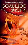 Большое жюри (Russian Edition)