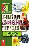 Лечение йодом, активированным углем и содой (Russian Edition)
