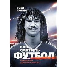 Как смотреть футбол: Руководство диванного эксперта (Russian Edition)